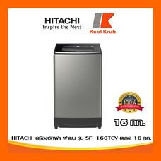 HITACHI เครื่องซักผ้าฝาบน  SF-160TCV 16 กก.