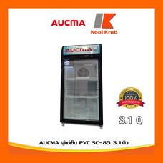 AUCMA ตู้แช่เย็น PVC SC-85 3.1 คิว
