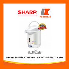 SHARP กระติกน้ำ รุ่น รุ่น KP-19S RD 1.8 ลิตร
