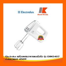 Electrolux เครื่องผสมอาหารแบบมือถือ รุ่น EHM3407 กำลังมอเตอร์ 450W