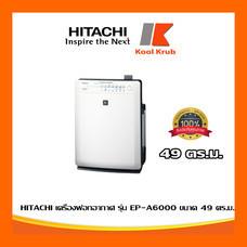 HITACHI เครื่องฟอกอากาศ รุ่น EP-A6000 ขาว