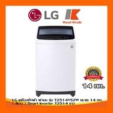 LG เครื่องซักผ้า ฝาบน รุ่น T2514VS2W ขนาด 14 กก. Smart Inverter