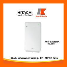 Hitachi เครื่องฟอกอากาศ รุ่น EP-M70E ขาว