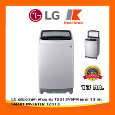 LG เครื่องซักผ้า ฝาบน รุ่น T2313VSPM ขนาด 13 กก. เทา