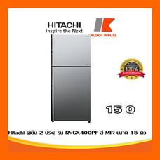 HITACHI ตู้เย็น 2 ประตู  RVGX400PF MIR 15 คิวRVGX400PF RVGX400 MIR