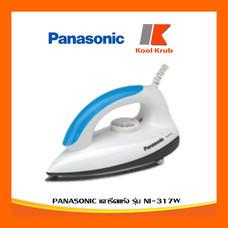 PANASONIC เตารีดแห้ง รุ่น NI-317W ฟ้า 1,000 วัตต์