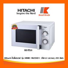 Hitachi ไมโครเวฟ รุ่น HMR-M2001 ขาว 20 ลิตร