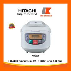 HITACHI หม้อหุงข้าว รุ่น RZ-D10GF ขาว 1ลิตร