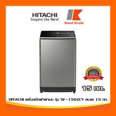 HITACHI เครื่องซักผ้าฝาบน รุ่น SF-150ZCV ขนาด 15 กก. Inverter