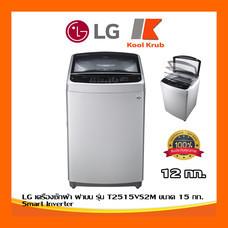 LG เครื่องซักผ้าฝาหน้า รุ่นT2515VS2M