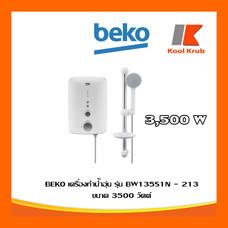 BEKO เครื่องทำน้ำอุ่น รุ่น BW135S1N-213 ขนาด 3500 วัตต์