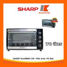 SHARP เตาอบไฟฟ้า EO-70K ขนาด 70 ลิตร