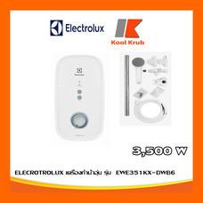 ELECTROLUX เครื่องทำน้ำอุ่น 3,500 วัตต์ รุ่น EWE351KX-DWB6
