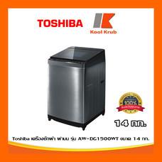 TOSHIBA เครื่องซักผ้าฝาบน รุ่น AW-DG1500WT ขนาด 14 กก. INVERTER