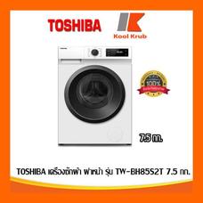 TOSHIBA เครื่องซักผ้าฝาหน้า รุ่น TW-BH85S2T 7.5 กก. INVERTER