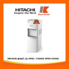 HITACHI ตู้กดน้ำ รุ่น HWD-15000