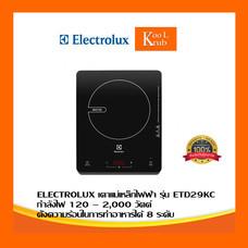 ELECTROLUX เตาแม่เหล็กไฟฟ้า รุ่น ETD29KC กำลังไฟ 2,000 วัตต์