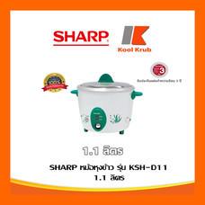 SHARP หม้อหุงข้าว Sharp รุ่น KSH-D11 D11ขนาดความจุ 1.1 ลิตร