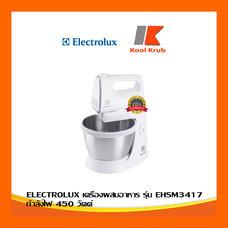 ELECTROLUX เครื่องผสมอาหาร รุ่น EHSM3417