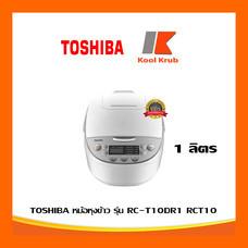 TOSHIBA หม้อหุงข้าว รุ่น RC-T10DR1