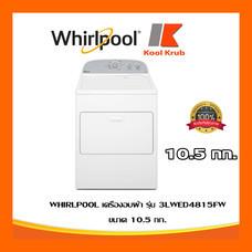 WHIRLPOOL เครื่องอบผ้า รุ่น 3LWED4815FW (สีขาว) ขนาด 10.5 กก.