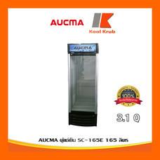 AUCMA ตู้แช่เย็น SC-165E ขาว 3.1 คิว