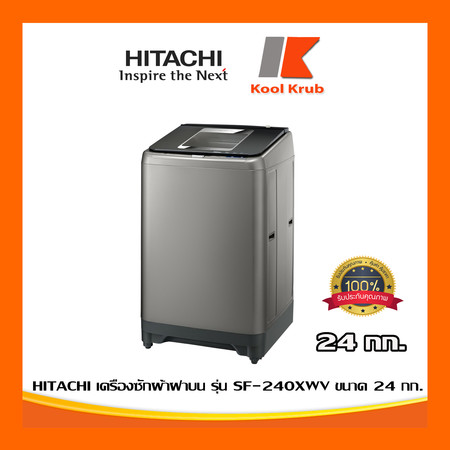 HITACHI เครื่องซักผ้าฝาบน รุ่น SF-240XWV ขนาด 24 กก.