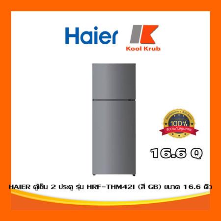 HAIER ตู้เย็น 2 ประตู รุ่น HRF-THM42I