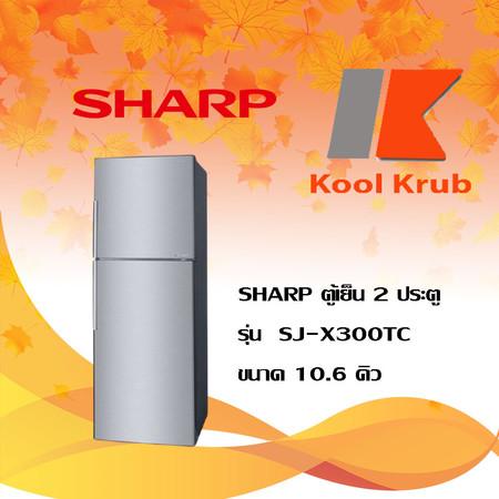 Sharp ตู้เย็น 2 ประตู รุ่น SJ-X300TC ขนาด 10.6 คิว