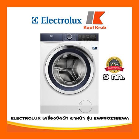 ELECTROLUX เครื่องซักผ้า ฝาหน้า รุ่น EWF9023BEWA ขนาด 9 กก. ECO INVERTER