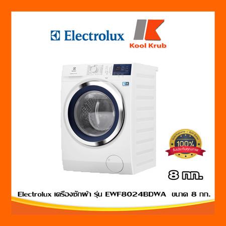 Electrolux เครื่องซักผ้า รุ่น EWF8024BDWA ขนาด 8 กก.