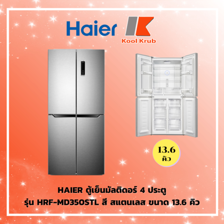 HAIER ตู้เย็นมัลติดอร์ 4 ประตู รุ่น HRF-MD350STL สี สแตนเลส ขนาด 13.6 คิว ระบบ Inverter HRFMD350STL HRFMD350 MD350STL