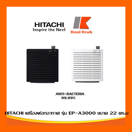HITACHI เครื่องฟอกอากาศ (22 ตร.ม.) รุ่น EP-A3000