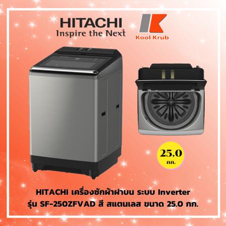 เครื่องซักผ้าฝาบน HITACHI รุ่น SF-250ZFVAD 25 กก. อินเวอร์เตอร์ SF250ZFVAD SF250