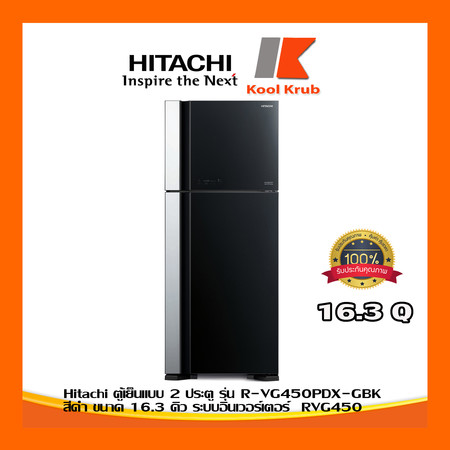 HITACHI ตู้เย็นแบบ 2 ประตู รุ่น R-VGX400PF ขนาด 15 คิว สี ดำ GBK RVGX400PF VGX400PF R-VGX400PF-GBK