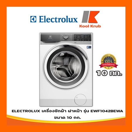 ELECTROLUX เครื่องซักผ้า ฝาหน้า รุ่น EWF1042BEWA ขนาด 10 กก. INVERTER