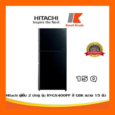 ตู้เย็น 2 ประตู HITACHI RVGX400PF GBK 15 คิว อินเวอร์เตอร์