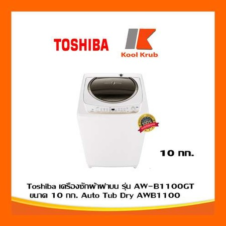 TOSHIBA เครื่องซักผ้าฝาบน รุ่น AW-B1100GT ขนาด 10 ก.ก.