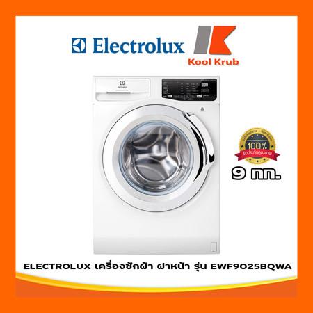 Electrolux เครื่องซักผ้า ฝาหน้า รุ่น EWF9025BQWA ขนาด 9 กก.