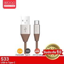 [ประกัน 1 ปี] Eloop S33 สายชาร์จ2.1A Type-C USB Data Cable ความยาว 1.2 เมตร ของแท้ 100%