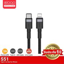 [ประกัน 1 ปี] Eloop S51 สายชาร์จเร็ว USB Type-C 3A รองรับ iPhone 11 รองรับถ่ายโอนข้อมูล USB C to Lightning