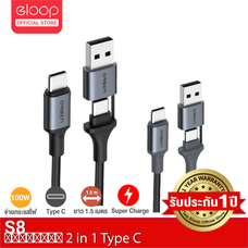 [ประกัน 1 ปี] Eloop S8 สายชาร์จเร็ว PD 100W 5A แบบ 2 in 1 USB C to C ยาว 1.5 เมตร สายชาร์จโน๊ตบุ๊ค Macbook