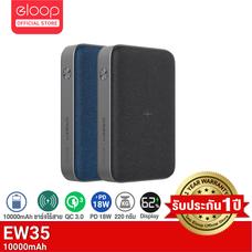 [ประกัน 1 ปี] Eloop EW35 แบตสำรองชาร์จไร้สาย 10000mAh QC3.0   PD 18W Power Bank ชาร์จเร็ว Quick Charge 3.0