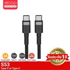 [ประกัน 1 ปี] Eloop S53 สายชาร์จเร็ว USB Type-C 3A รองรับถ่ายโอนข้อมูล สายถัก USB C to USB C ความยาว 1 เมตร