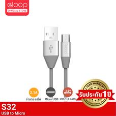 [ประกัน 1 ปี] Eloop S32 สายชาร์จ 2.1A Micro USB Data Cable ความยาว 1.2 เมตร ของแท้ 100%