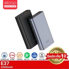 [ประกัน 1 ปี] Eloop E37 แบตสำรอง 22000mAh QC3.0 | PD 18W PowerBank ชาร์จเร็ว Quick Charge+PD+Fast Charge