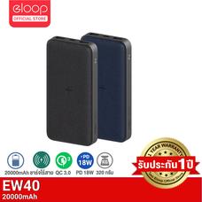[ประกัน 1 ปี] Eloop EW40 แบตสำรองไร้สาย 20000mAh PD18W Wireless Power Bank ชาร์จเร็ว Quick FastCharger