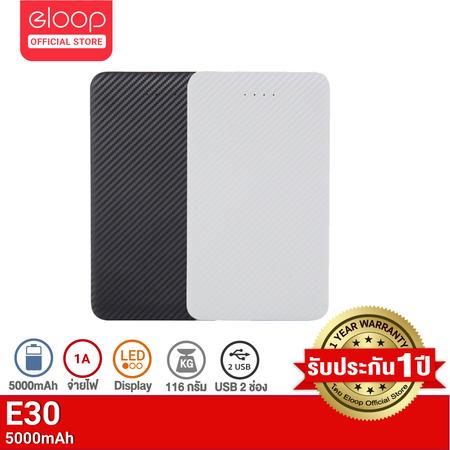 [ประกัน 1 ปี] Eloop E30 แบตสำรอง 5000mAh Power Bank ลายเคฟล่า สุดบาง สุดเบา ของแท้ 100% ฟรีสายชาร์จ Micro รับประกัน 1 ปี