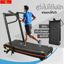 THAI SUN SPORT -  ลู่วิ่งโค้ง (ไม่ใช้ไฟฟ้า) พร้อมที่จับ รุ่น TA14  Curved Treadmill
