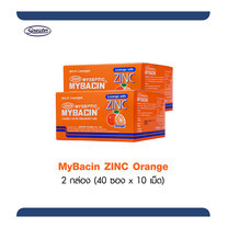 มายบาซิน ซิงค์ รสส้ม MyBacin ZINC Orange 20 ซอง x 10 เม็ด (แพ็ก 2 กล่อง)